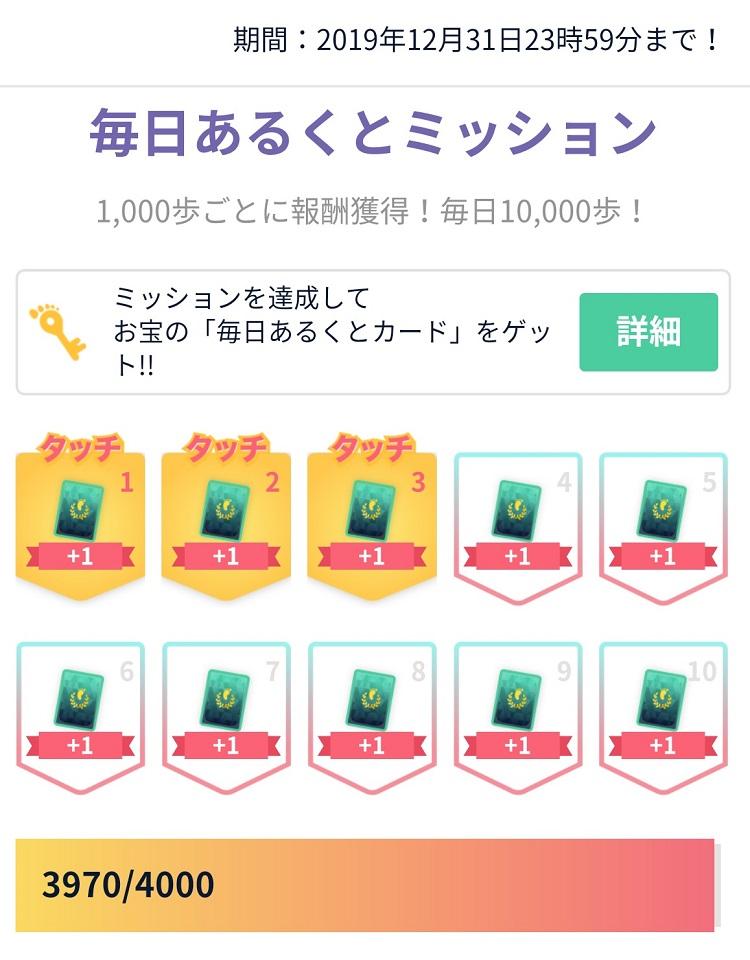 ある く と アプリ