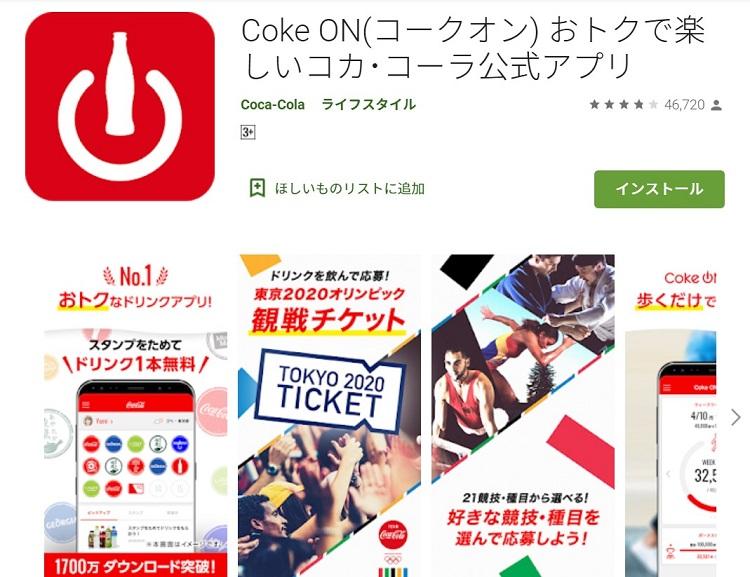 Cm コーク オン アプリ